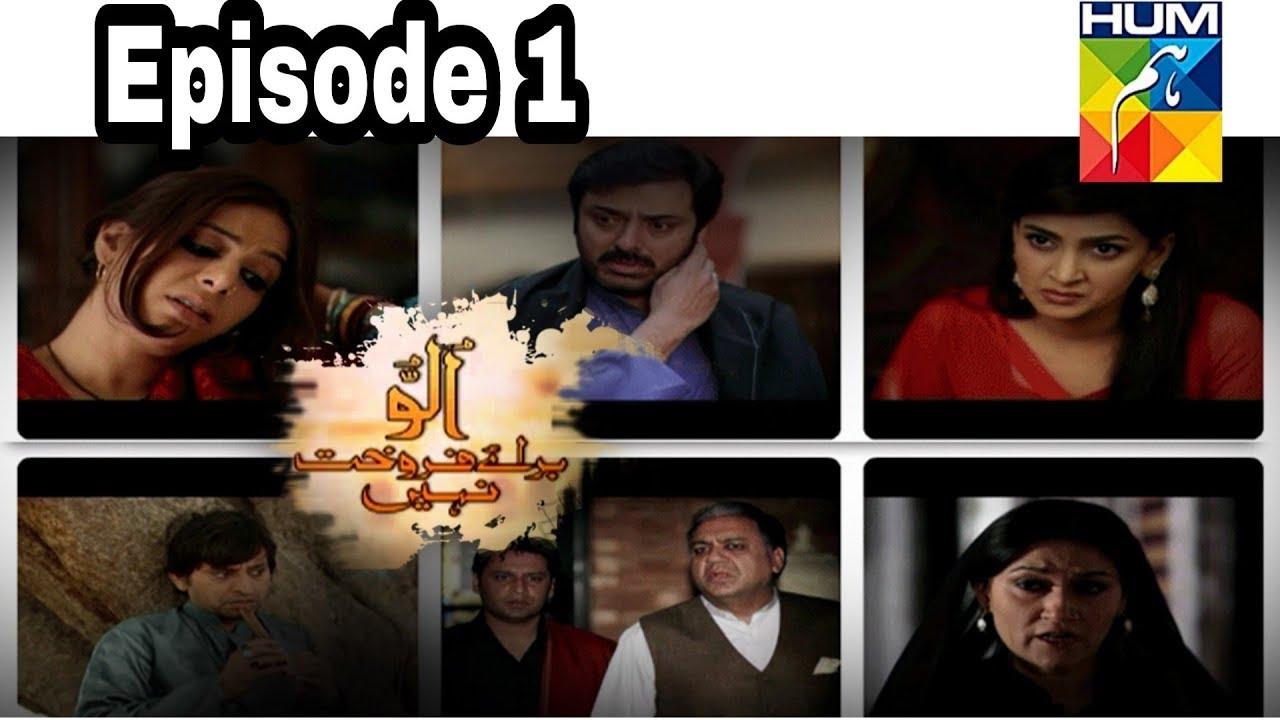 Ullu Baraye Farokht Nahi Episode 1 Hum TV
