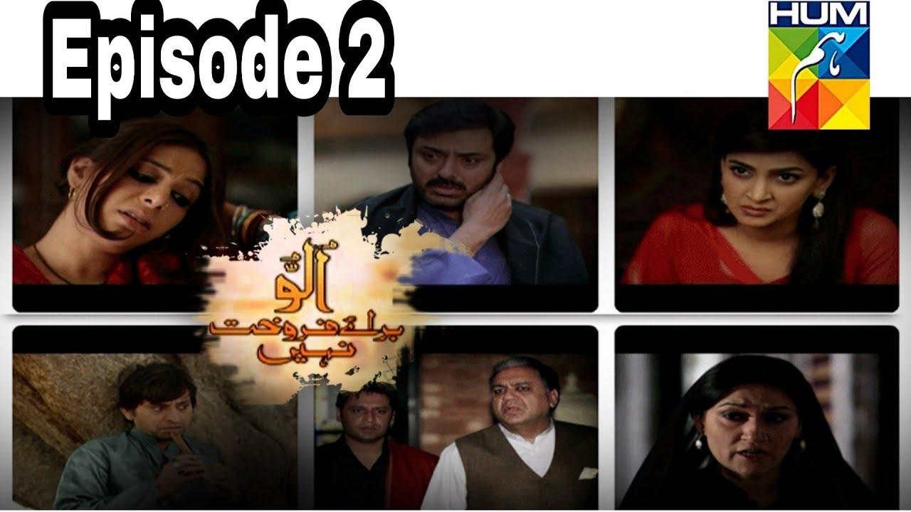 Ullu Baraye Farokht Nahi Episode 2 Hum TV