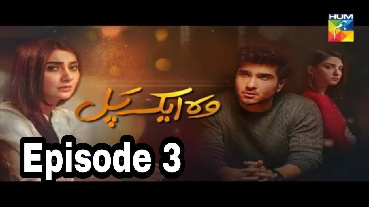 Woh Aik Pal Episode 3 Hum TV