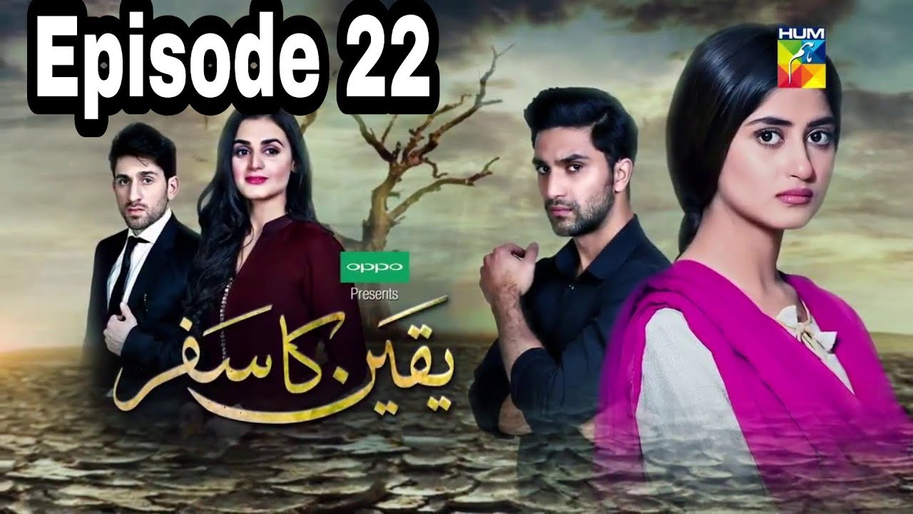 Yakeen Ka Safar Episode 22 Hum TV