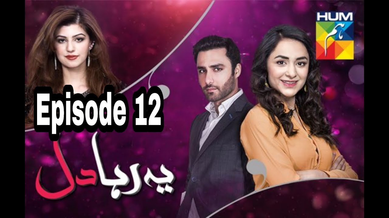 Yeh Raha Dil Episode 12 Hum TV