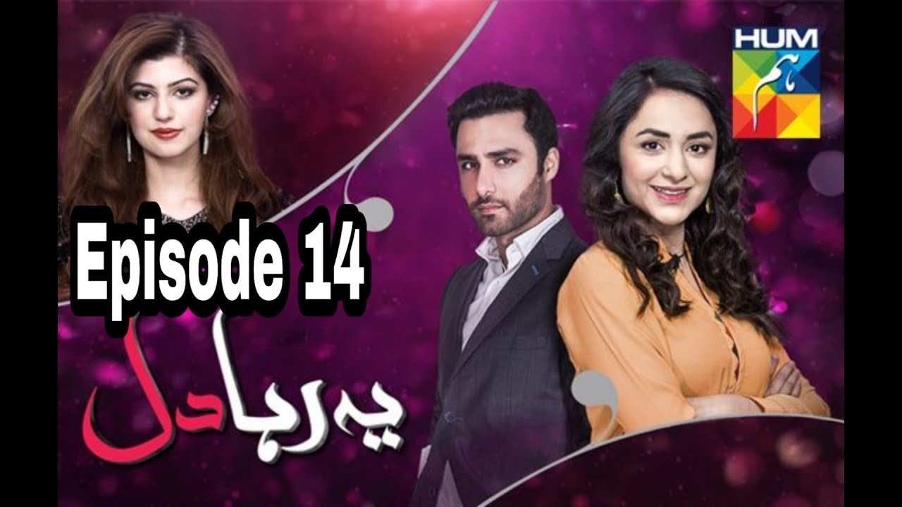 Yeh Raha Dil Episode 14 Hum TV