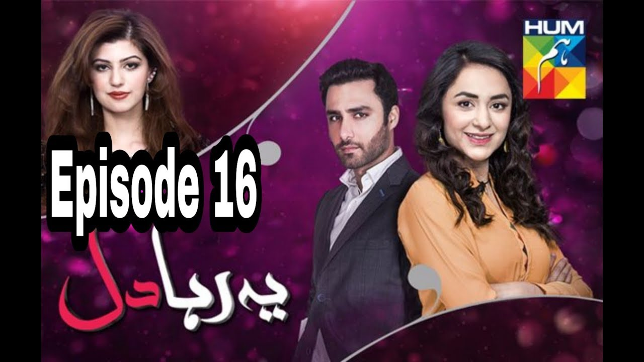 Yeh Raha Dil Episode 16 Hum TV