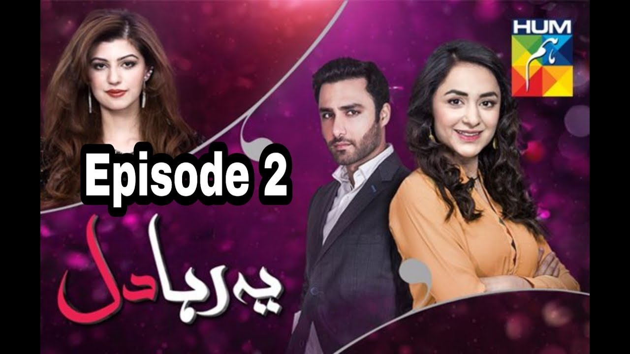 Yeh Raha Dil Episode 2 Hum TV