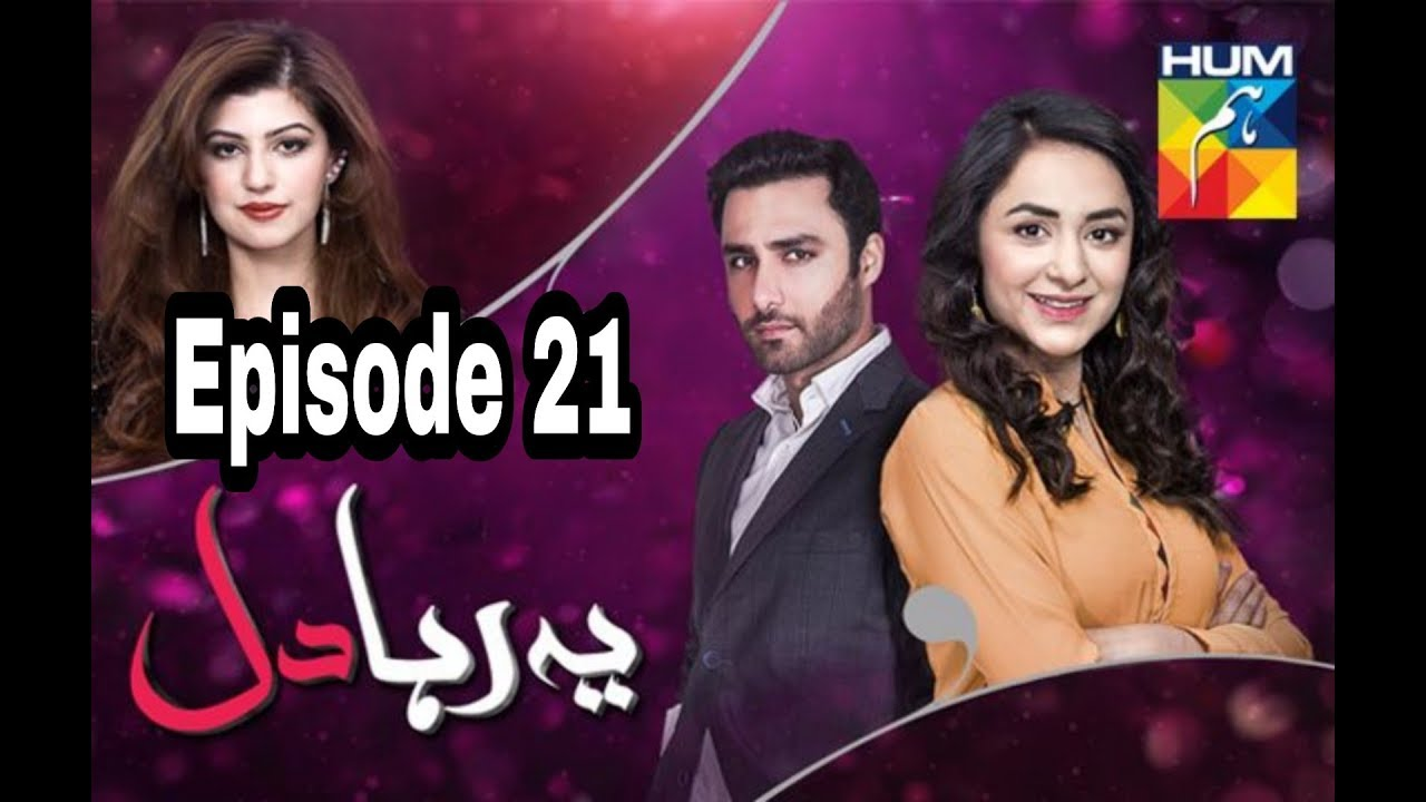 Yeh Raha Dil Episode 21 Hum TV