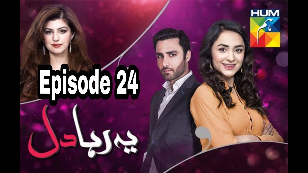 Yeh Raha Dil Episode 24 Hum TV