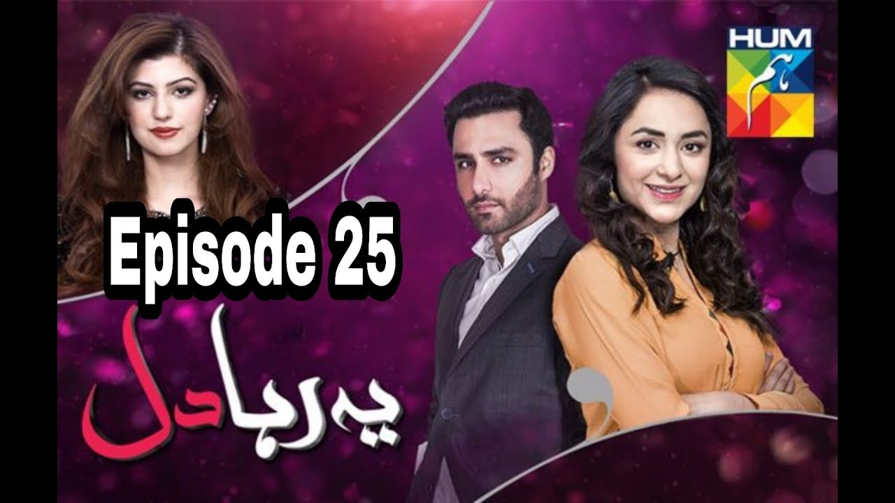Yeh Raha Dil Episode 25 Hum TV