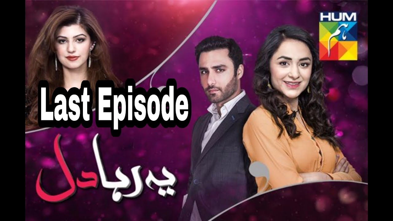 Yeh Raha Dil Episode 26 Last Episode Hum TV