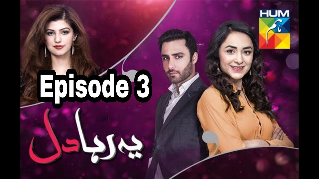 Yeh Raha Dil Episode 3 Hum TV