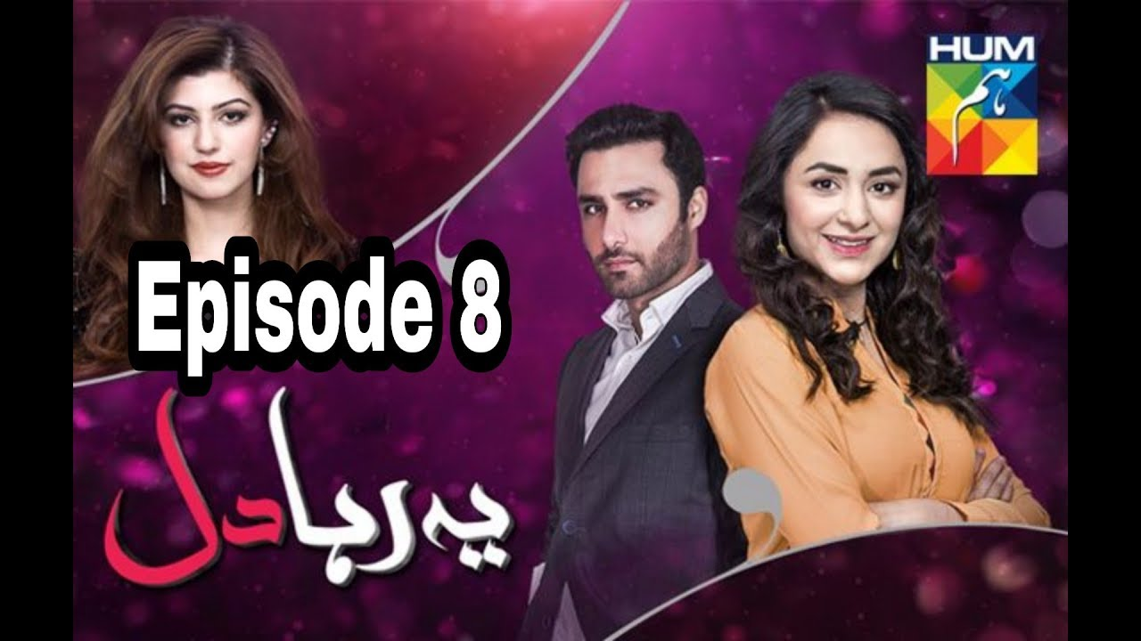 Yeh Raha Dil Episode 8 Hum TV
