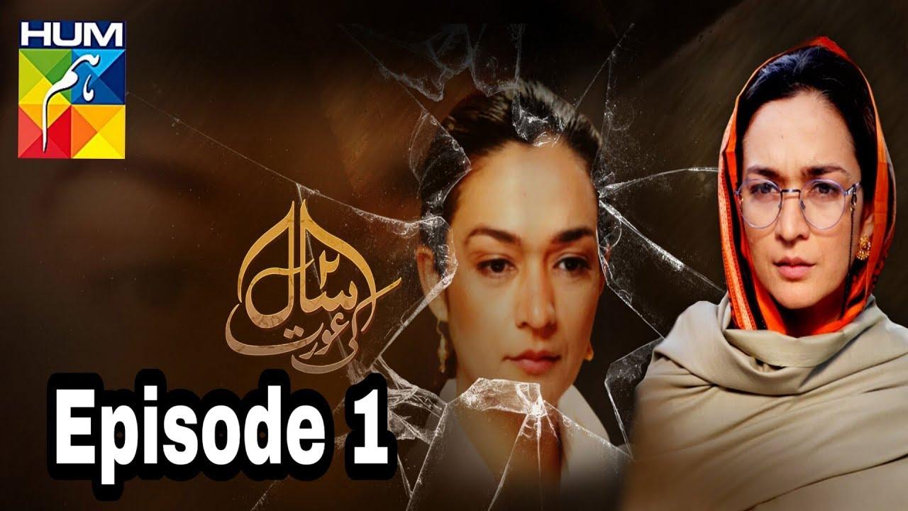 Do Saal Ki Aurat Episode 1 Hum TV