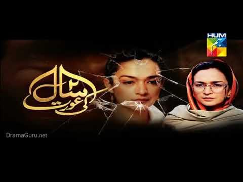 Do Saal Ki Aurat Episode 12 Hum TV