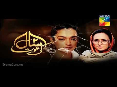 Do Saal Ki Aurat Episode 13 Hum TV