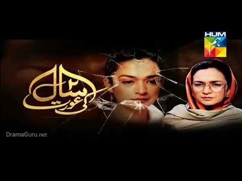 Do Saal Ki Aurat Episode 14 Hum TV