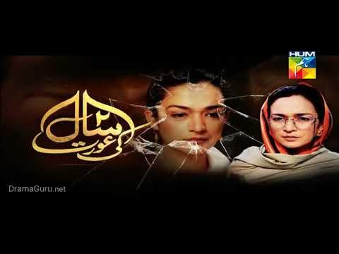 Do Saal Ki Aurat Episode 15 Hum TV