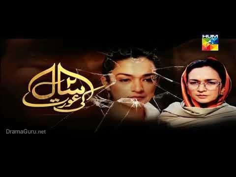 Do Saal Ki Aurat Episode 16 Hum TV