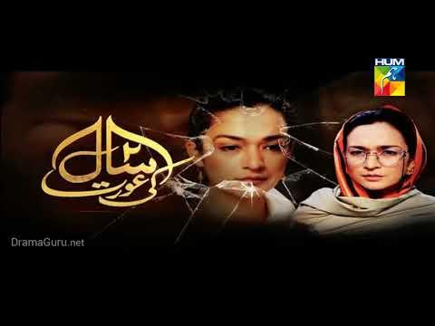 Do Saal Ki Aurat Episode 17 Hum TV