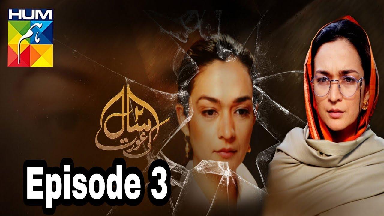 Do Saal Ki Aurat Episode 3 Hum TV
