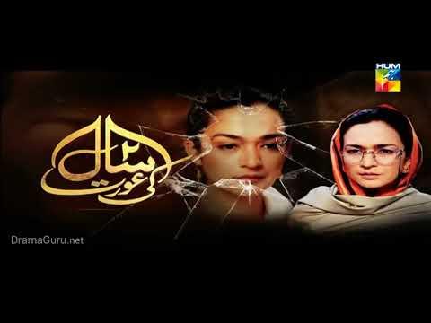 Do Saal Ki Aurat Episode 5 Hum TV
