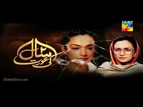 Do Saal Ki Aurat Episode 9 Hum TV