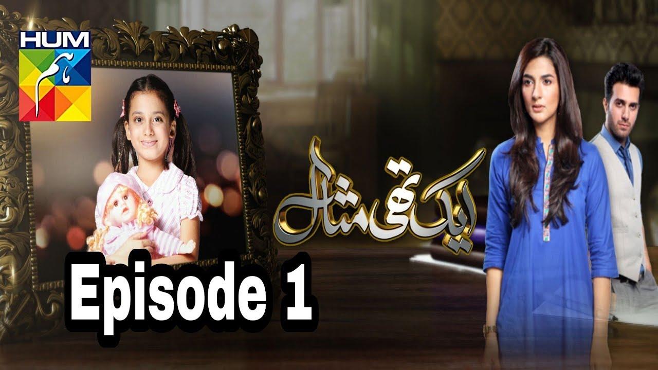 Ek Thi Misaal Episode 1 Hum TV