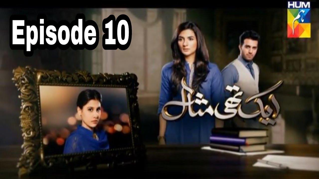 Ek Thi Misaal Episode 10 Hum TV