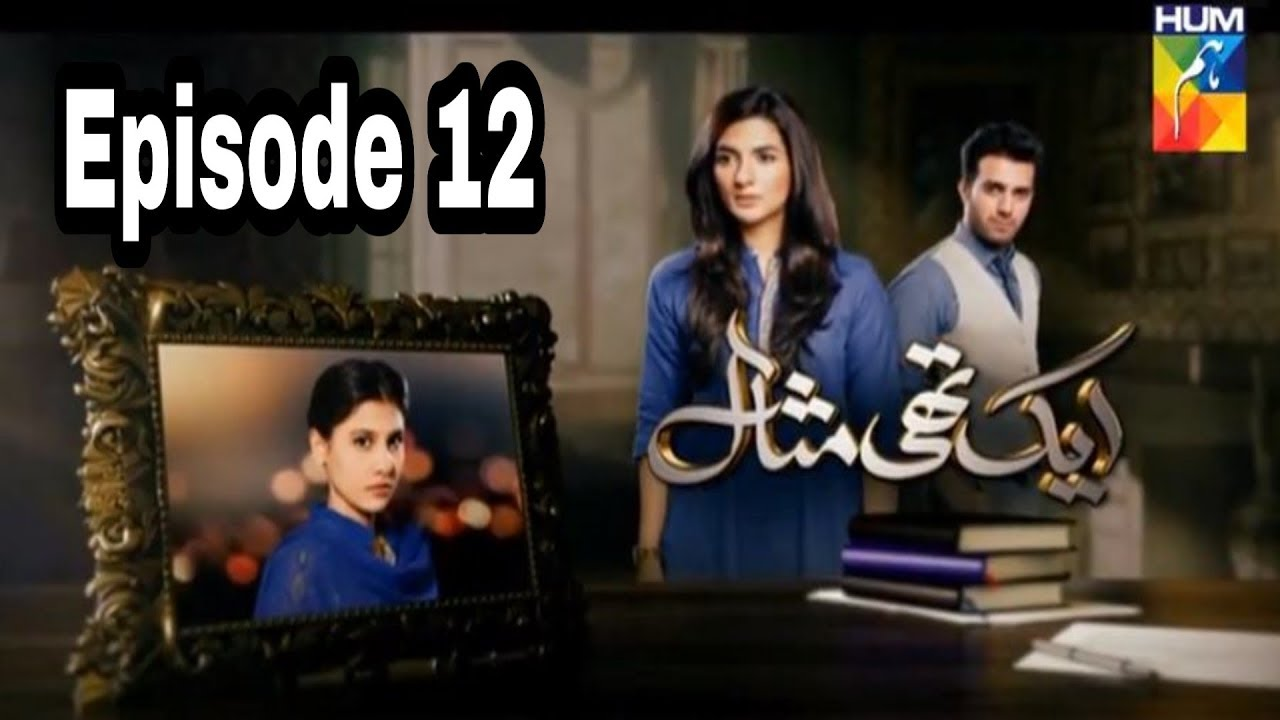 Ek Thi Misaal Episode 12 Hum TV
