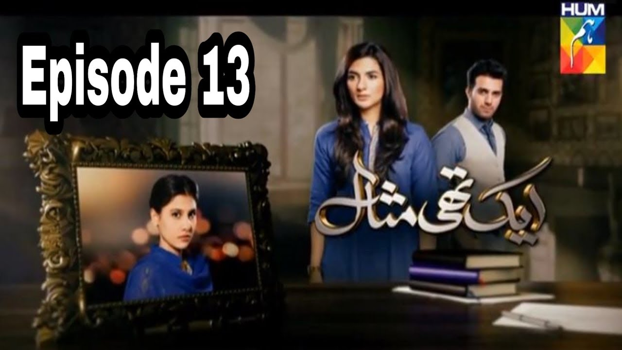 Ek Thi Misaal Episode 13 Hum TV
