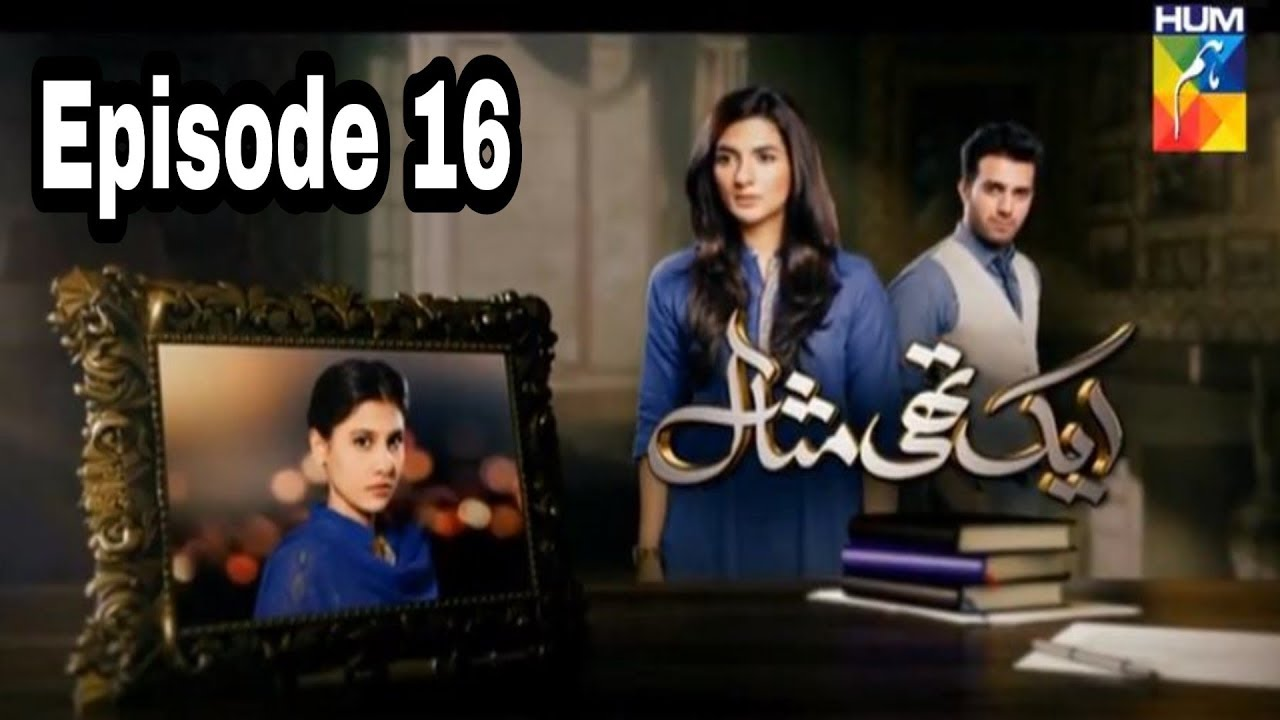 Ek Thi Misaal Episode 16 Hum TV