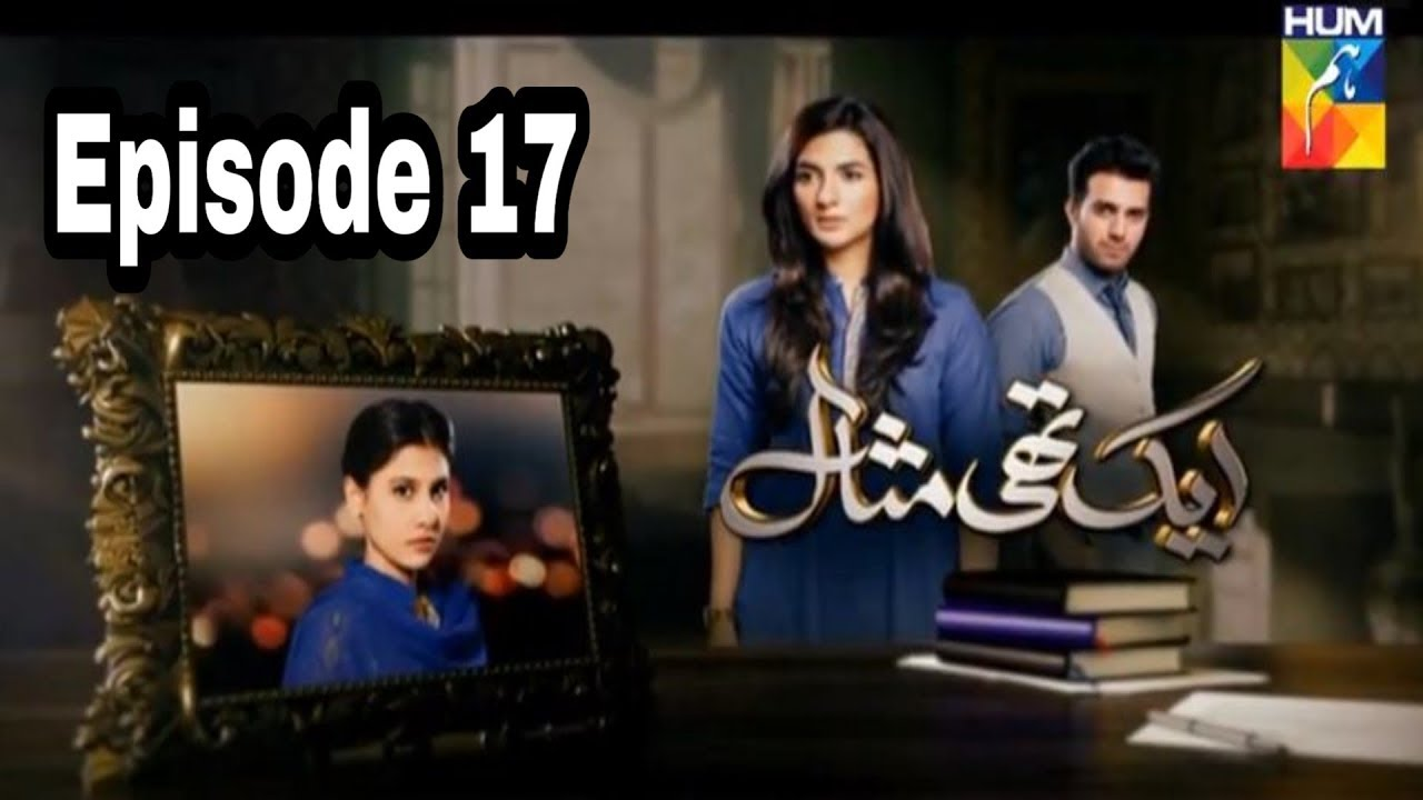 Ek Thi Misaal Episode 17 Hum TV