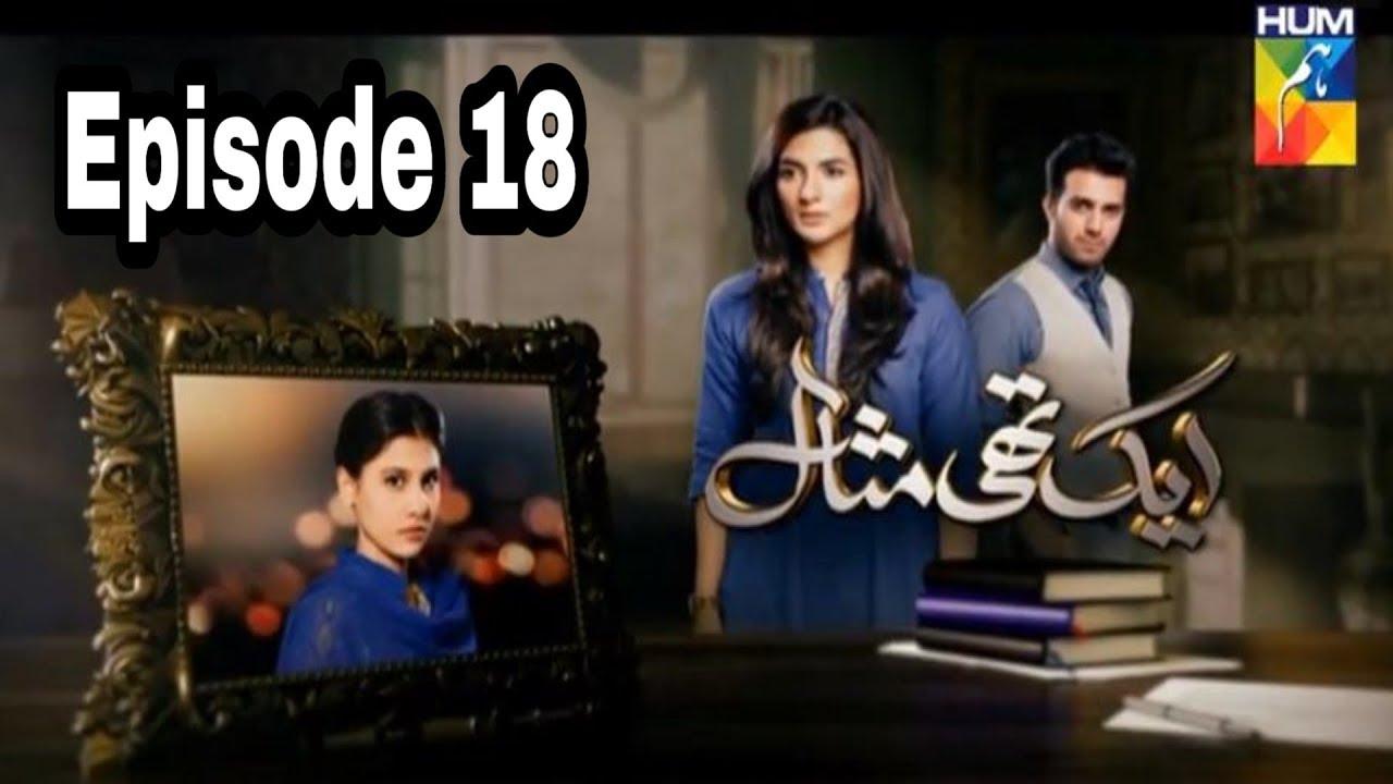 Ek Thi Misaal Episode 18 Hum TV