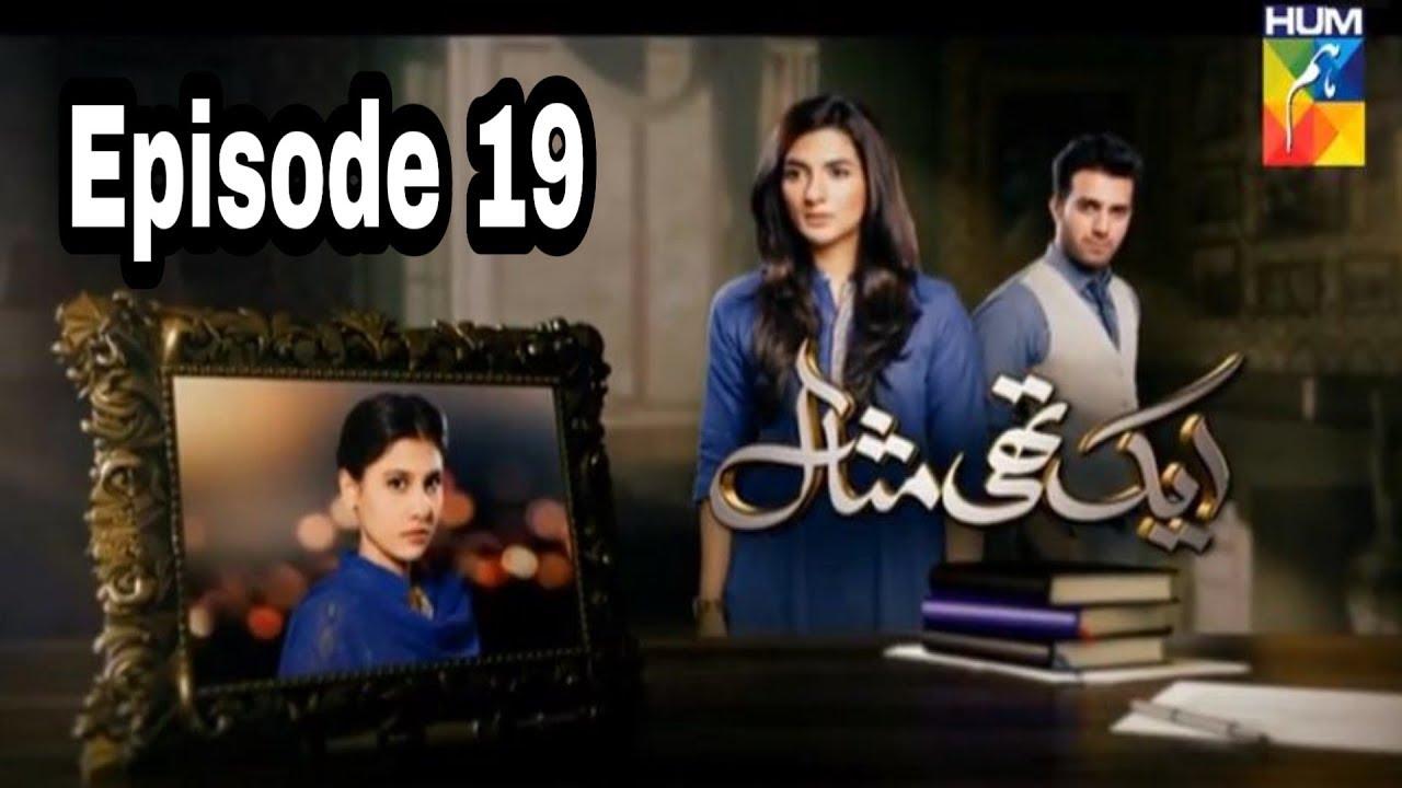 Ek Thi Misaal Episode 19 Hum TV