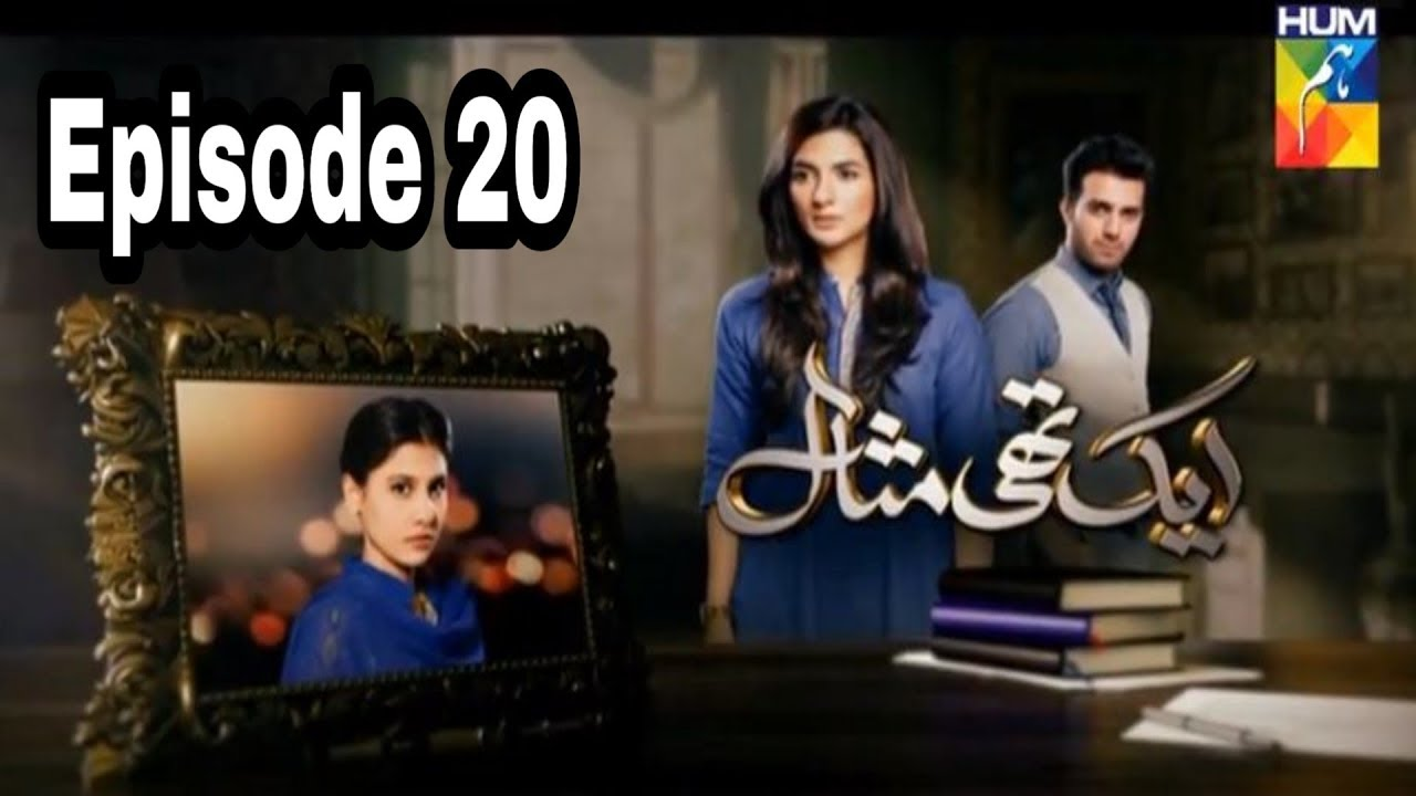 Ek Thi Misaal Episode 20 Hum TV