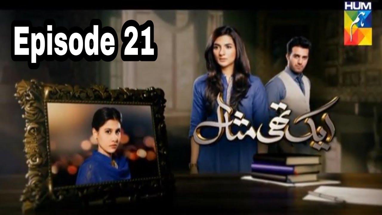 Ek Thi Misaal Episode 21 Hum TV