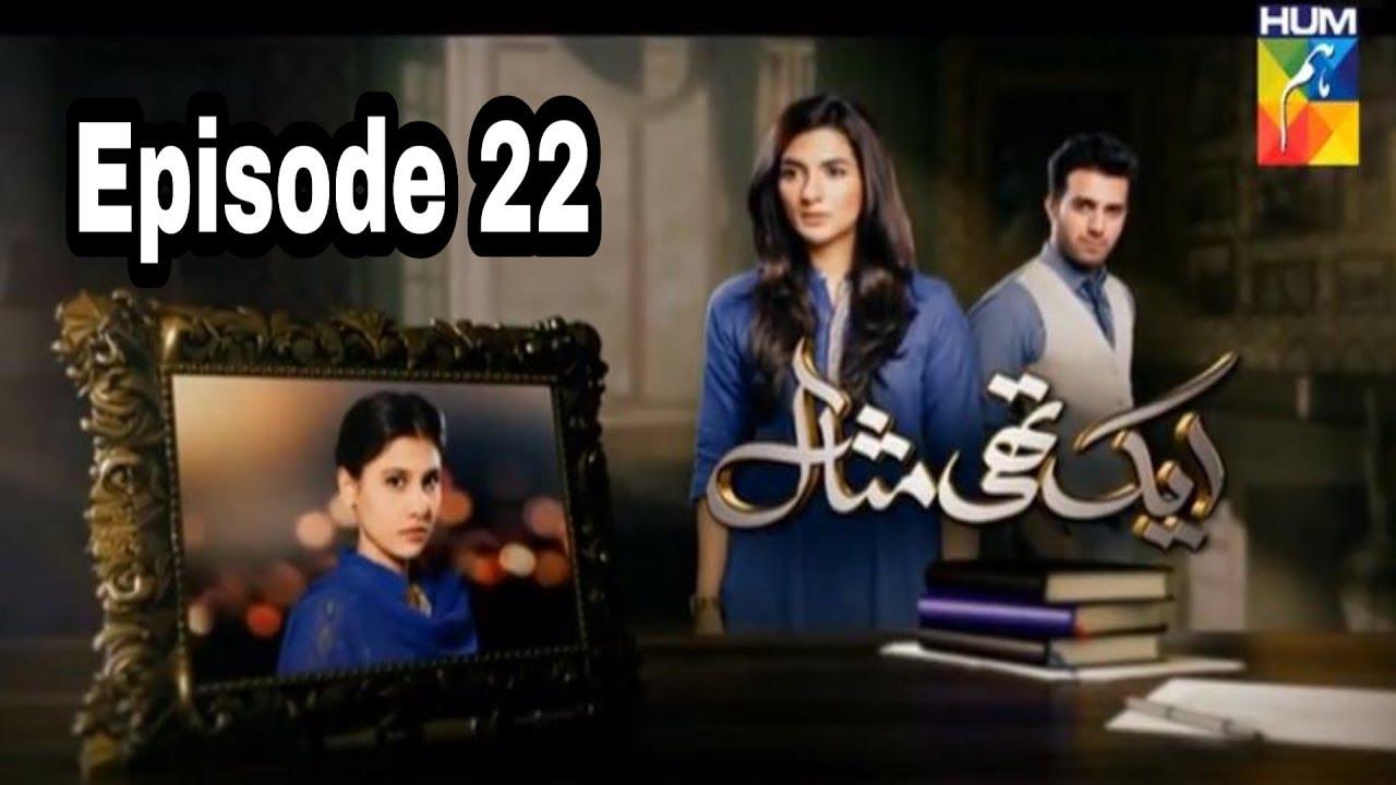 Ek Thi Misaal Episode 22 Hum TV