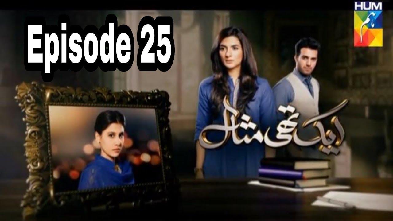 Ek Thi Misaal Episode 25 Hum TV