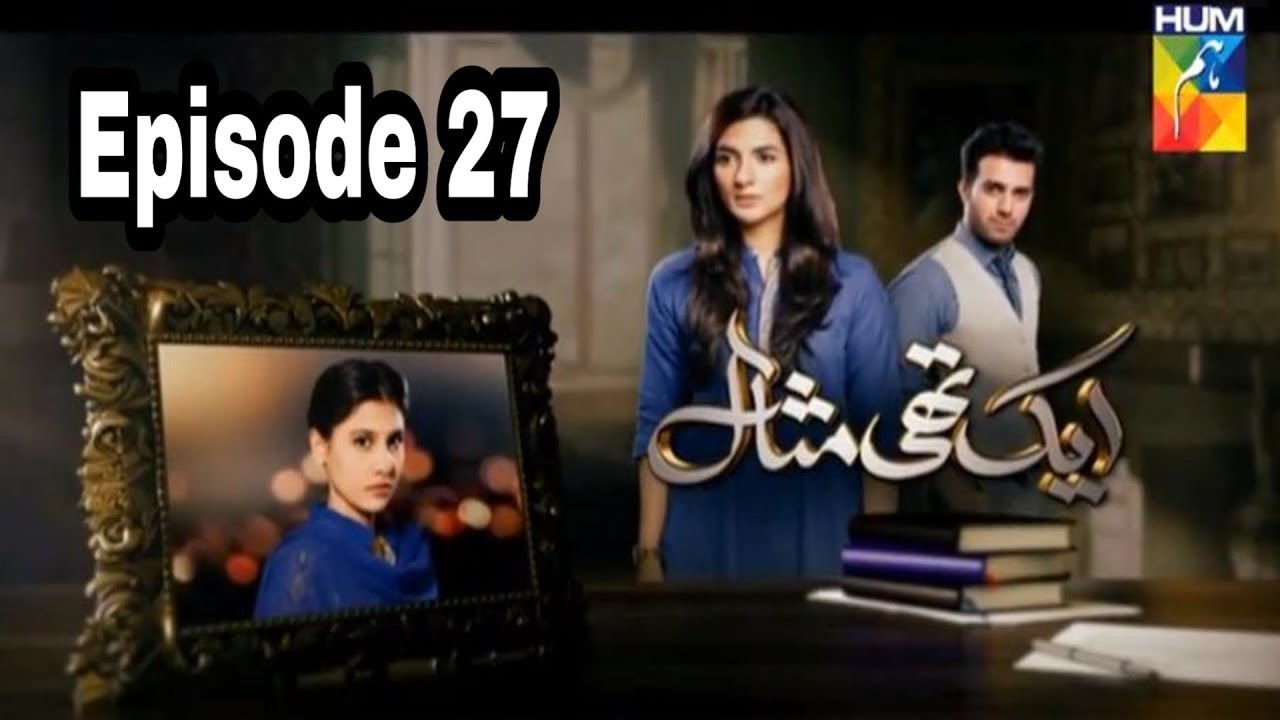 Ek Thi Misaal Episode 27 Hum TV