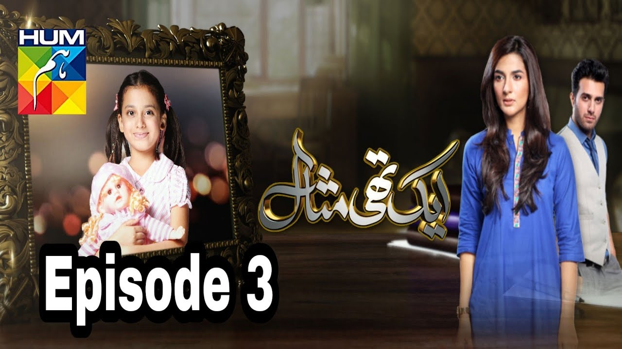 Ek Thi Misaal Episode 3 Hum TV