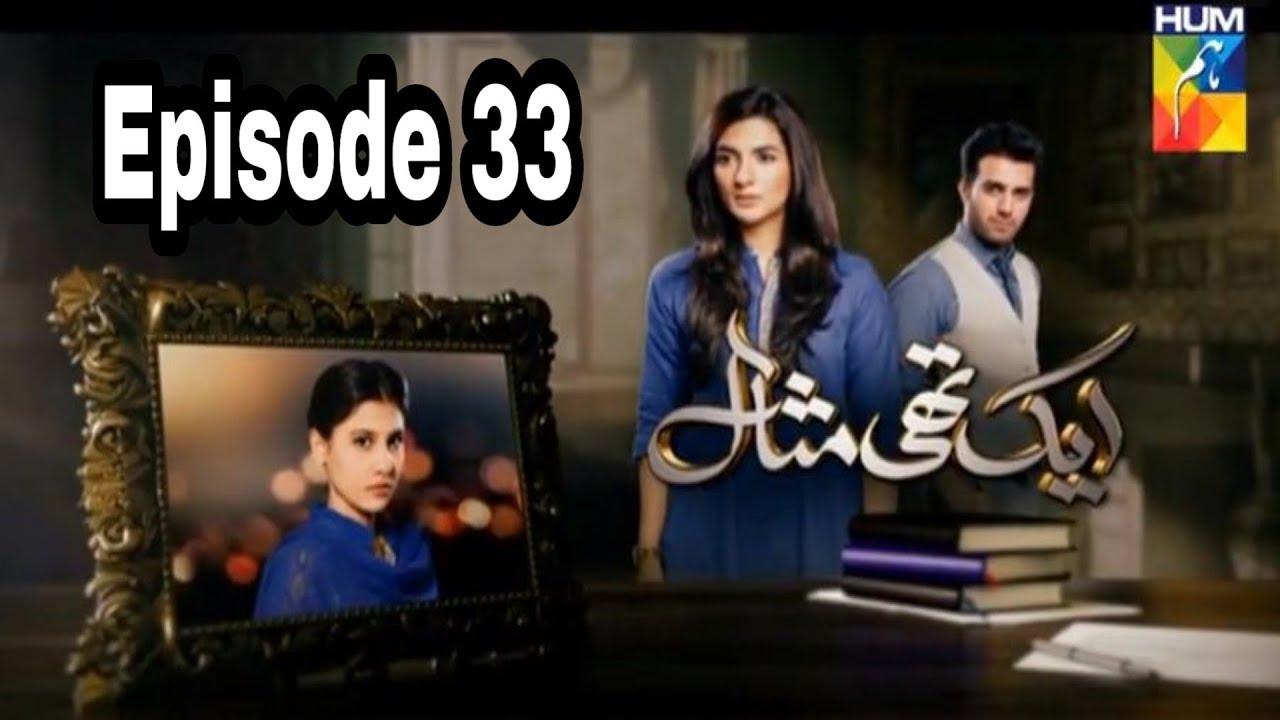 Ek Thi Misaal Episode 33 Hum TV
