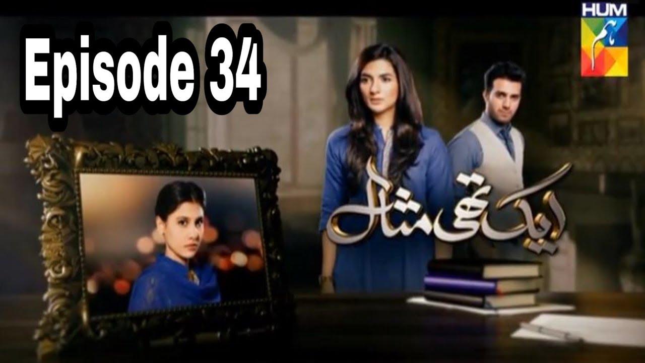 Ek Thi Misaal Episode 34 Hum TV