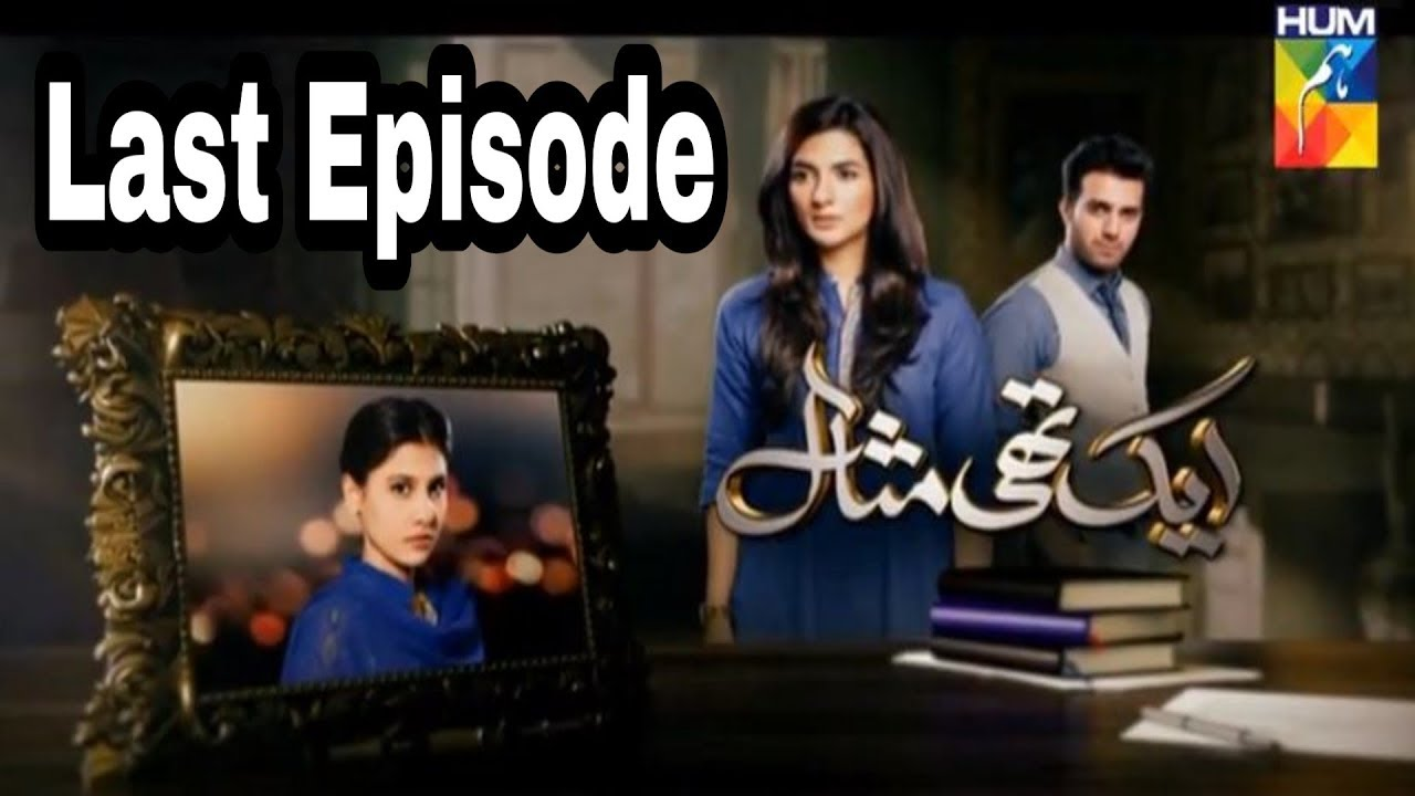 Ek Thi Misaal Episode 36 Last Episode Hum TV