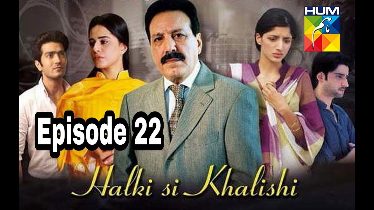 Halki Si Khalish Episode 22 Hum TV