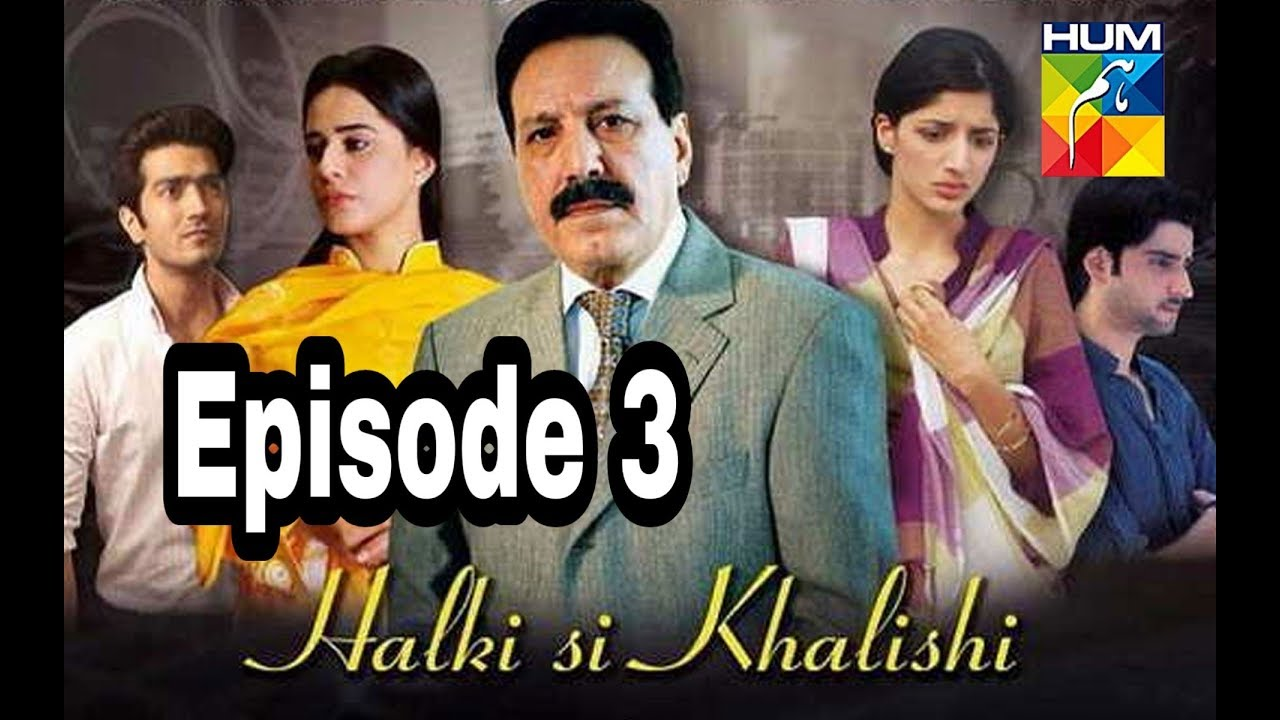 Halki Si Khalish Episode 3 Hum TV