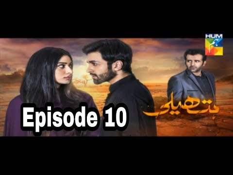 Hatheli Episode 10 Hum TV