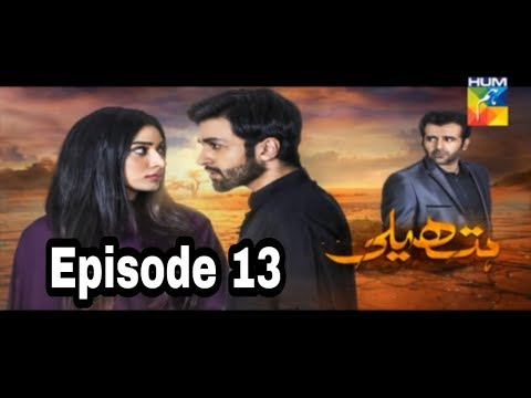 Hatheli Episode 13 Hum TV