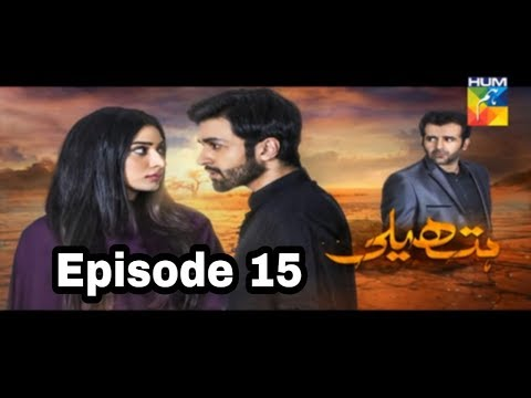 Hatheli Episode 15 Hum TV