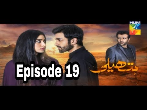 Hatheli Episode 19 Hum TV