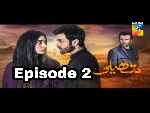 Hatheli Episode 2 Hum TV