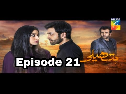 Hatheli Episode 21 Hum TV