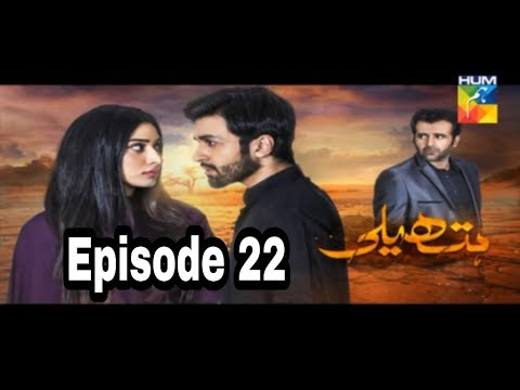 Hatheli Episode 22 Hum TV